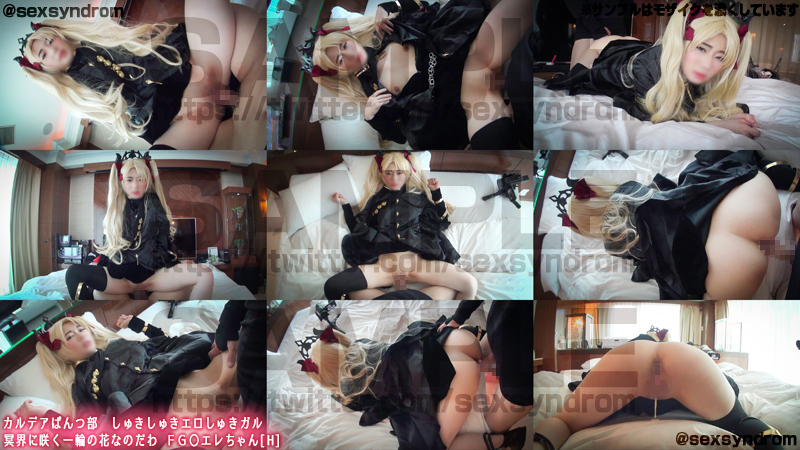 カルデアぱんつ部 しゅきしゅきエロしゅきガル 冥界に咲く一輪の花なのだわ FG〇エレちゃん[H] Sex Syndrome3